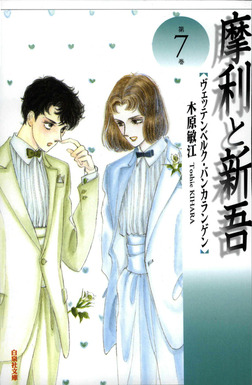 摩利と新吾 7巻-電子書籍