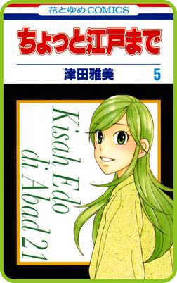 【プチララ】ちょっと江戸まで story27-電子書籍