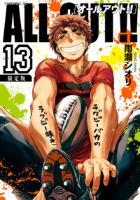 ALL OUT!!(13)  限定版