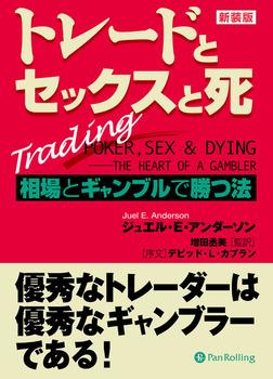 トレードとセックスと死 ──相場とギャンブルで勝つ法-電子書籍