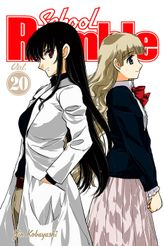 School Rumble Volume 20
