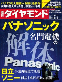 週刊ダイヤモンド 21年6月5日号-電子書籍