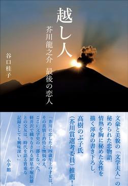 越し人 芥川龍之介 最後の恋人-電子書籍