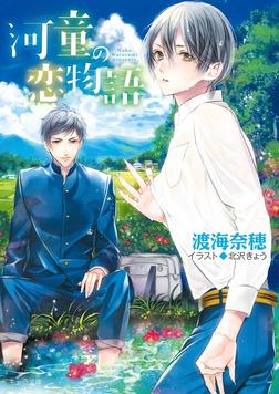 河童の恋物語【SS付き電子限定版】-電子書籍