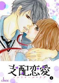 支配恋愛―コントロール・ラブ― (1)