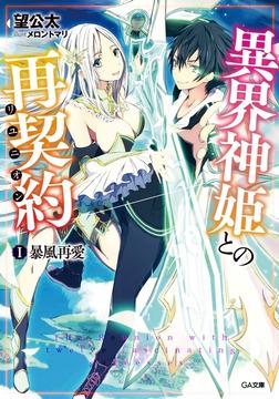 異界神姫との再契約(リユニオン) 1.暴風再愛-電子書籍