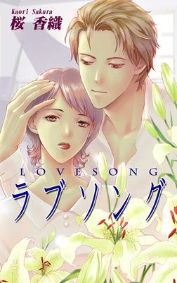 ラブソング-電子書籍