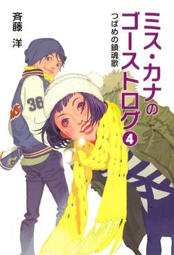 ミス・カナのゴーストログ(4)つばめの鎮魂歌-電子書籍