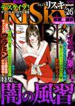 comic RiSky(リスキー)闇の風習 Vol.26