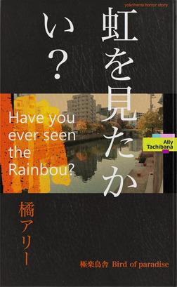 虹を見たかい?-電子書籍