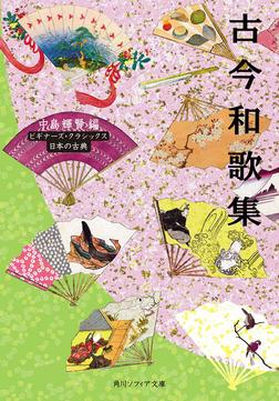 古今和歌集 ビギナーズ・クラシックス 日本の古典-電子書籍