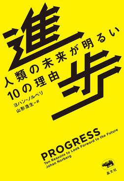 進歩-電子書籍