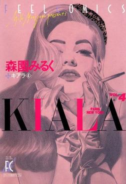 キアラ (4)-電子書籍