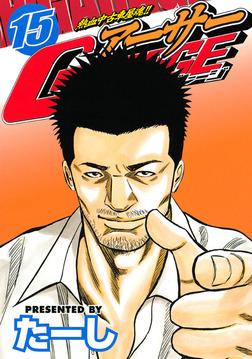 熱血中古車屋魂!! アーサーGARAGE(15)-電子書籍