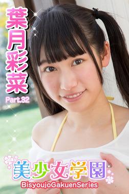 美少女学園 葉月彩菜 Part.32-電子書籍
