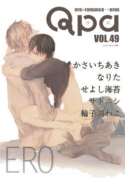 Qpa vol.49 エロ-電子書籍