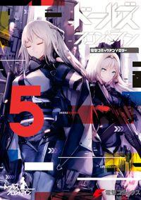 ドールズフロントライン 電撃コミックアンソロジー5