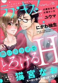 ラブキス!more Vol.15