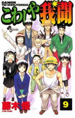 こわしや我聞(9)-電子書籍