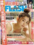 週刊FLASH(フラッシュ) 2020年8月18日・25日号(1570号)