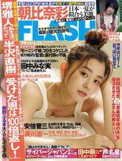 週刊FLASH(フラッシュ) 2020年8月18日・25日号(1570号)-電子書籍