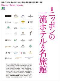 Discover Japan_TRAVEL 厳選 ニッポンの一流ホテル&名旅館