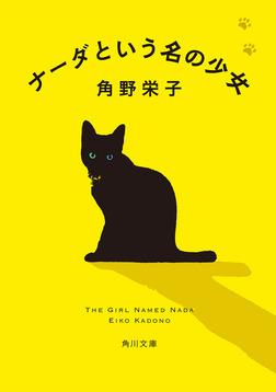 ナーダという名の少女-電子書籍