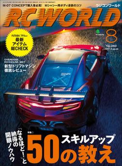 RC WORLD 2017年8月号 No.260-電子書籍