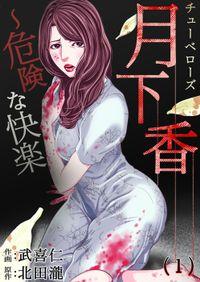 月下香~危険な快楽(1)