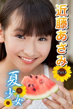 夏少女 近藤あさみ Part.4(Ver.3)-電子書籍