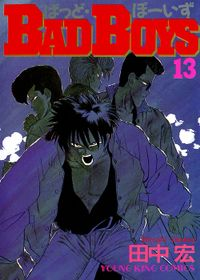 BAD BOYS / 13