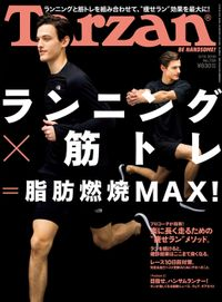 Tarzan(ターザン) 2019年3月14日号 No.759 [ランニング×筋トレ=脂肪燃焼MAX!]