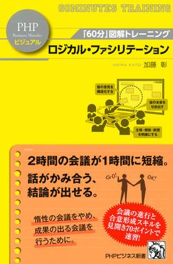 「60分」図解トレーニング ロジカル・ファシリテーション-電子書籍