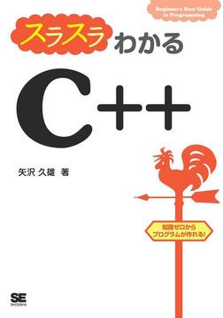 スラスラわかるC++-電子書籍
