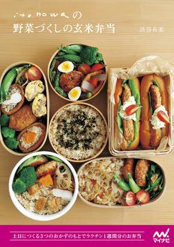 itonowaの野菜づくしの玄米弁当 土日でつくるおかずのもとでラクチン1週間分のお弁当-電子書籍