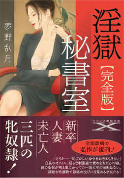 【完全版】淫獄秘書室-電子書籍
