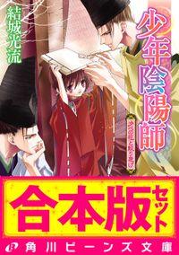 【合本版】少年陰陽師3 籠目編・尸櫻編ほか