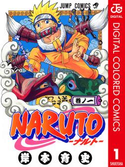 NARUTO―ナルト― カラー版 1-電子書籍
