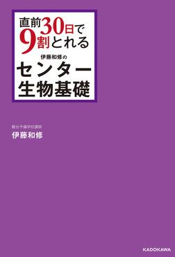 直前30日で9割とれる 伊藤和修のセンター生物基礎-電子書籍