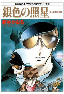 新谷かおる マグナムロマンシリーズ 1 銀色の照星 SILVER SIGHT-電子書籍
