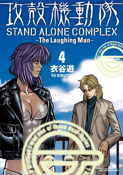攻殻機動隊 STAND ALONE COMPLEX ~The Laughing Man~(4)-電子書籍