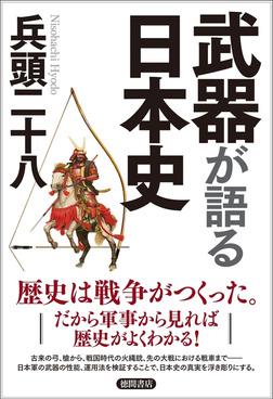 武器が語る日本史-電子書籍