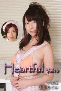 Heartful Vol.18 / 平山薫 堀川めぐみ