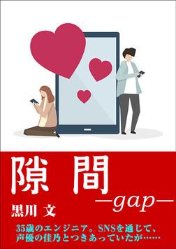 隙間―gap―-電子書籍