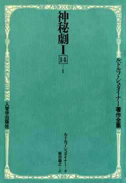 神秘劇 第1部&第2部-電子書籍