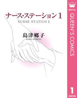ナース・ステーション 1-電子書籍
