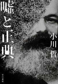 嘘と正典(早川書房)