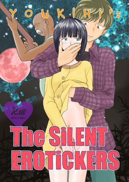 The Silent Erotickers: 沈黙のエロチカ-電子書籍