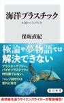 海洋プラスチック 永遠のごみの行方