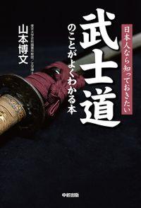 武士道のことがよくわかる本(中経出版)